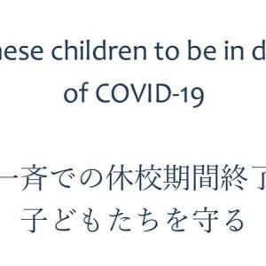 子どもたちの命のために休校期間延長を