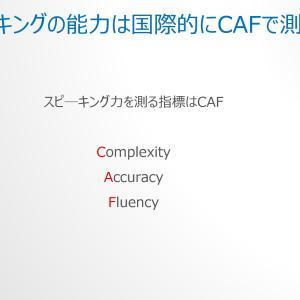 スピ―キング力を測る指標 CAF