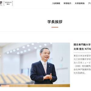 専門職大学 学長 北畑 元経済産業省事務次官のお話