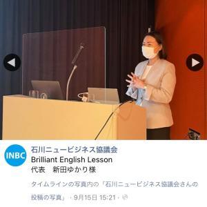石川ニュービジネス協議会でプレゼン