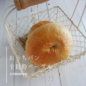幸栄さんレシピより♪全粒粉のベーグル