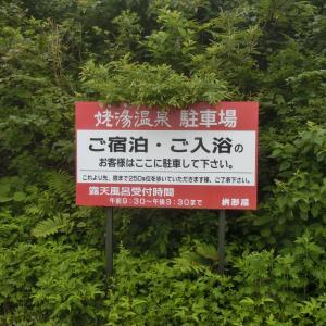 2019/7/11(木) 姥湯温泉 枡形屋 山形県