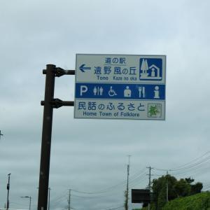 2019/7/17(水) 道の駅遠野風の丘 岩手県