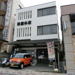2019/10/21(月)栄屋本店de山形名物冷やしら~めん 山形県