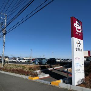 2020/2/09(日)三浦市市民交流拠点駐車場 神奈川県