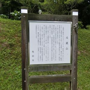 2020/7/23(木)安狐山斗蔵寺  宮城県
