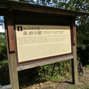 2020/7/23(木) 尿前の関跡  宮城県