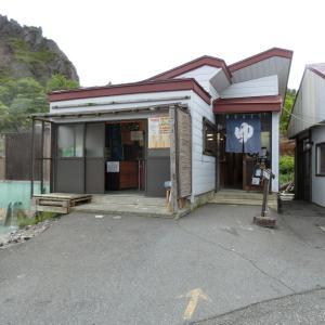 2020/7/23(木) 須川高原温泉大露天風呂「大日湯」  岩手県