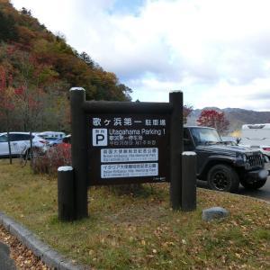 2020/10/25(日) 歌ヶ浜第一駐車場 栃木県