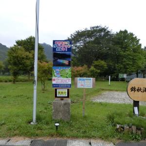 2020/8/16(日) 湯田貯砂ダム(錦秋湖大滝) 岩手県