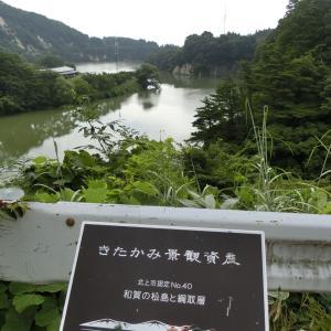 2020/8/16(日) 和賀の松島 岩手県