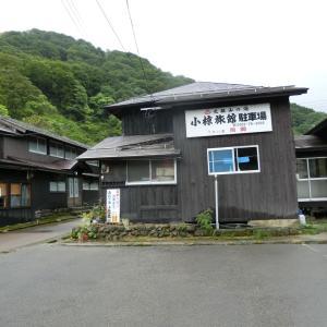 2020/8/17(月) 泥湯温泉小椋旅館 秋田県