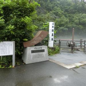 2020/8/17(月) 猊鼻渓 岩手県