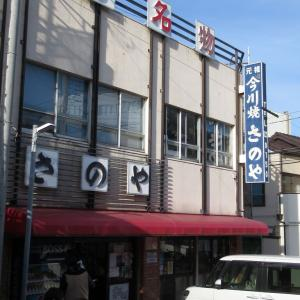 2021/2/13(土) 元祖今川焼さのや 千葉県