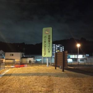 谷稲葉うぐいすパーキングエリア 静岡県