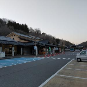 道の駅宿場町ひらふく 兵庫県