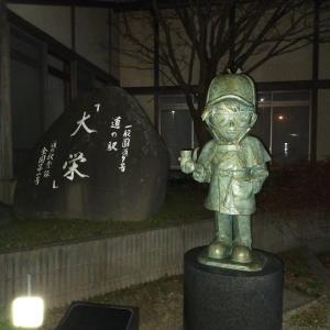 道の駅大栄 鳥取県