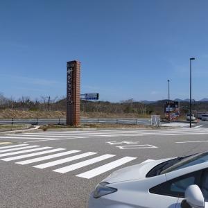 道の駅サンピコごうつ 島根県