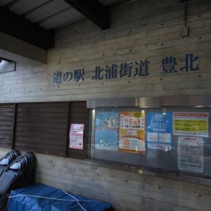 道の駅北浦街道 豊北 山口県