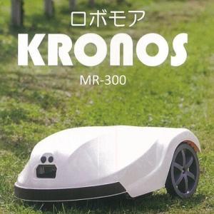 新型ロボット草刈機「KRONOS」登場!!!