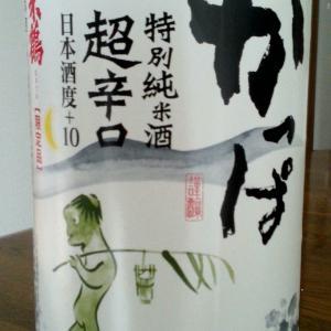 ぬる燗良し、濃い味に勝!『米鶴 かっぱ』