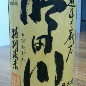 懐かしい味、酒樽 滋味!『吟田川 特別純米』