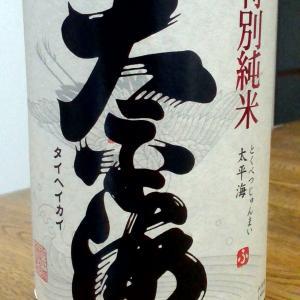 甘辛を感じる味!『特別純米 太平海』