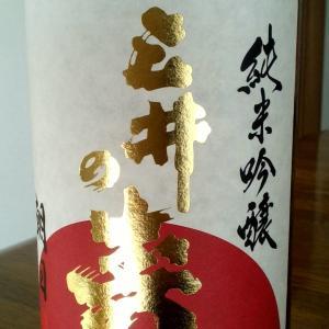 晴れ晴れと、スッキリな味わい!『三井の寿 吟醸純米 朝日』