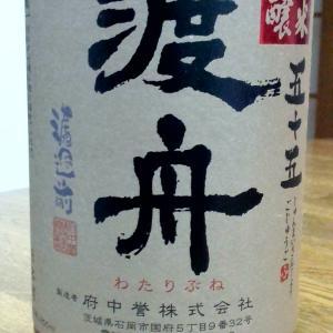 珍しいカンパーイ!綺麗な味わい『渡舟 五十五 純米吟醸』