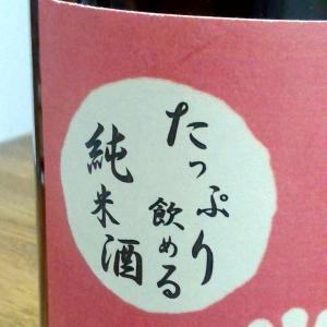 優しい味わい燗、やわさらい!『たっぷり飲める純米酒』