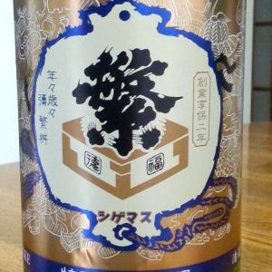 コク、旨み、古き良き香り『繁桝 雄町 特別純米酒』