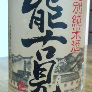 素朴な味わい コツコツ酒造りを感じる『特別純米酒 能古見』