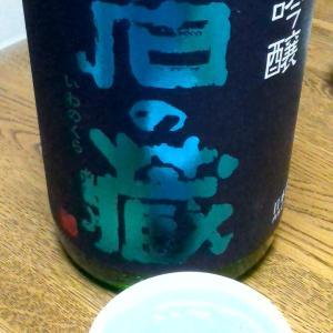 フルーティーな辛味 カチッと系『岩の蔵 純米吟醸』
