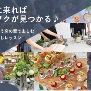 【募集】7/28 お料理をランクアップさせる器の選び方と盛り付け方レッスン