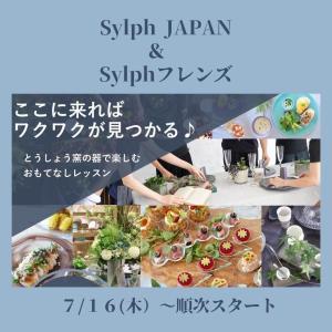 【満席→時間追加】7/28 お料理をランクアップさせる器の選び方と盛り付け方レッスン