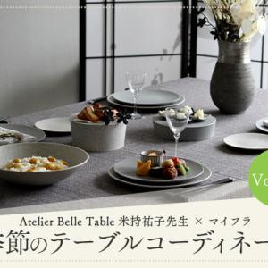マイフラ連載 「モダン和食器で楽しむテーブルコーディネート」