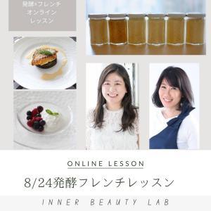【募集】8/24(火) 発酵×フレンチ オンラインレッスンのお知らせ