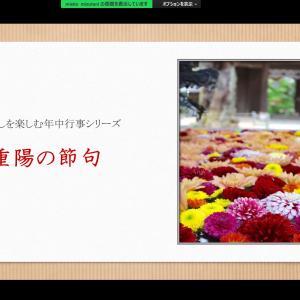 【ご報告】暮らしを楽しむ年中行事 ~重陽の節句編~ オンラインレッスン