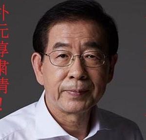 朴元淳暗殺