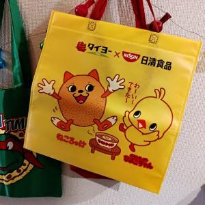 スーパーマーケット タイヨーのねころっけ、チキンラーメンのひよこちゃんとコラボ