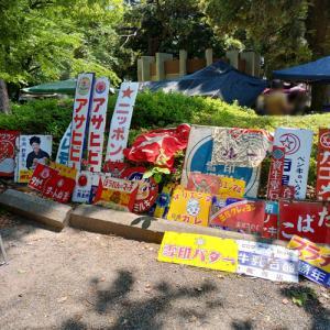 浦和宿ふるさと市 骨董市 2019年5月