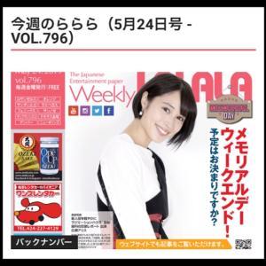 ロサンゼルス日本語情報誌5/24発行★29回目