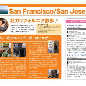 ロサンゼルス日本語情報誌7/26発行★33回目 ヴィーガンのハンバーガーはいかが?
