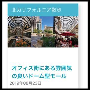ロサンゼルス日本語情報8/19掲載★35回目 オフィス街にある雰囲気の良いドーム型モール