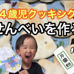 星乃珈琲風パンケーキを作ってみよう!