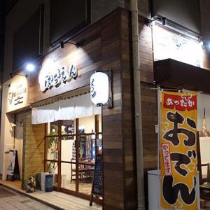 【豊田市】昭和街酒場 はちえん