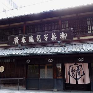 京都土産-亀末廣 京のよすが