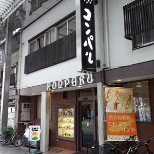 【名古屋市中区】コンパル 大須本店 8