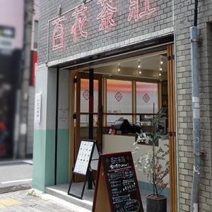 【名古屋市中区】百花茶荘