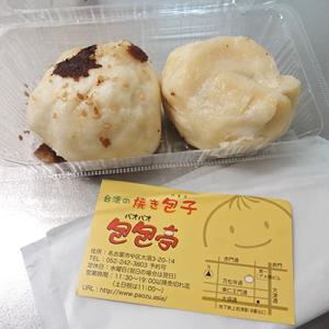 【名古屋市中区】台湾の焼き包子 包包亭 4